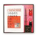 Coffret d'apprentissage de la Calligraphie Chinoise